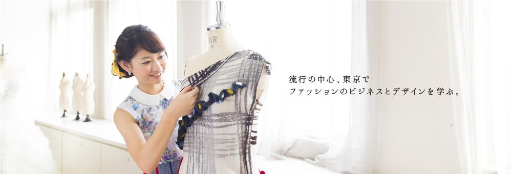 服飾芸術科 学科紹介 | 戸板女子...