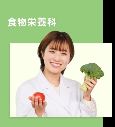 食物栄養科