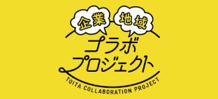 企業プロジェクト