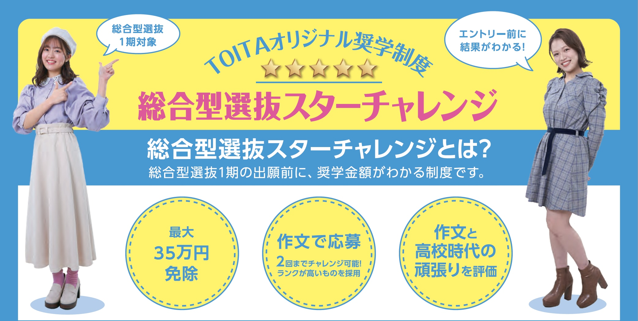 AO入試奨学生にチャレンジしよう!!